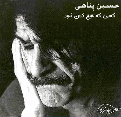 http://masoudfullalbum.persiangig.com/image/panahi-new.jpg